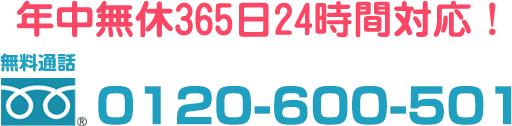 年中無休365日24時間対応!無料通話。お急ぎの方はこちらからお電話下さい!